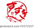 鲈日本书法 43572357