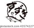 鲈日本书法 43574227