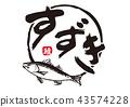 鲈日本书法 43574228