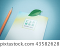 책자, CSR, 보고서 43582628