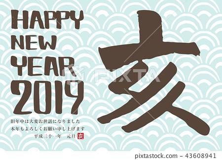 New Year's card template Horizontal 2019 light blue 43608941