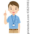 年輕男性職員面部表情 43624461