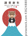 野豬 豬 新年賀卡 43624880