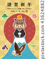 野豬 豬 新年賀卡 43624882