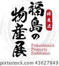 福島的產品展 - 福島的房地產展 43627849