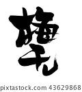 草叢Umeboshi食物插圖 43629868
