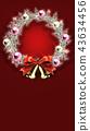聖誕節租約 43634456