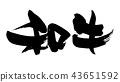 书面日本和牛食物例证 43651592