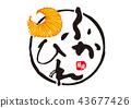 魚翅 書法作品 字符 43677426