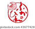 shark fin, calligraphy writing, character 43677428