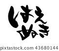calligraphy writing, characters, brand 43680144