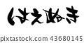 """การประดิษฐ์ตัวอักษรญี่ปุ่น """"ข้าว Haenuki"""" 43680145"""