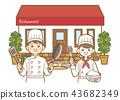 레스토랑 요리사 파티 43682349