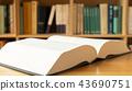 字典詞典Kojiki紙製模擬出版物日語字典書架 43690751