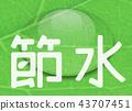 절수, 아이콘, 문자 43707451