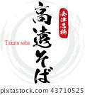 타카토 소바 Takatosoba (붓글씨 필기) 43710525
