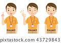 年輕男性職員面部表情集 43729843