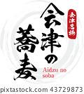 아이즈 메밀 · Aidzu no soba (붓글씨 필기) 43729873