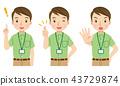 年輕男性職員面部表情集 43729874