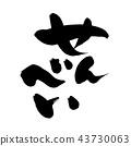 Calligraphy writing character senbei food illustration 43730063