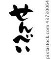 Calligraphy writing character senbei food illustration 43730064