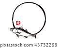 書法作品 魚 水彩 43732299