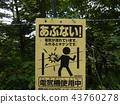 危險 風險 廣告牌 43760278