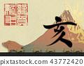 红富士 新年贺卡 贺年片 43772420