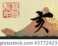 红富士 新年贺卡 贺年片 43772423