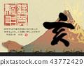 红富士 新年贺卡 贺年片 43772429