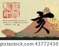 红富士 新年贺卡 贺年片 43772430