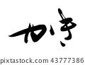 calligraphy writing, calligraphy, calligraphic 43777386