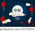 Happy Mid Autumn Festival 43779301