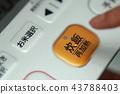 밥솥 (주방 부엌 용품 얼굴없이 차체 부품 밥 쌀 밥솥 엄마 주부 엄마) 43788403