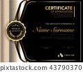 award, certificate, diploma 43790370