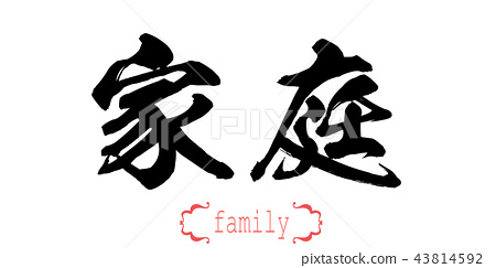 Calligraphy word of family in white background 43814592