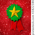 Plasticine green medal banner with star 43822386