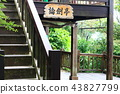 Jianting에서 43827799