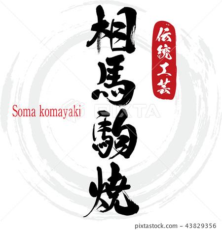 Soma komayaki (calligraphy, handwriting) 43829356
