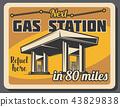 气体 煤气 站 43829838