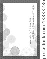 โปสการ์ดดอกเบญจมาศไว้ทุกข์ 43833286