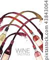 葡萄酒 红酒 水彩画 43843064