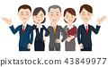 男性和女性的業務團隊 43849977