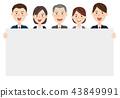 男性和女性的業務團隊 43849991