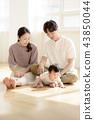3인가족 43850044