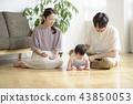 3인가족 43850053