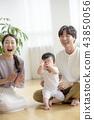가족, 행복, 육아 43850056