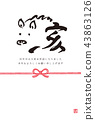 new year's card, ceremonial paper strings, sign of the hog 43863126