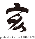 sign of the hog, twelfth sign of the chinese zodiac, calligraphy writing 43863129