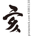 sign of the hog, twelfth sign of the chinese zodiac, calligraphy writing 43863130